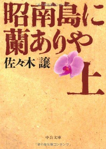 昭南島に蘭ありや〈上〉 (中公文庫)の詳細を見る