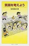 貧困を考えよう (岩波ジュニア新書)