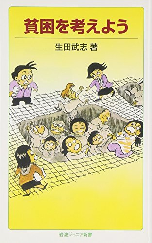 貧困を考えよう (岩波ジュニア新書)の詳細を見る