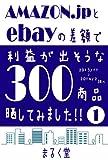 Amazon.jpとebayの差額で利益が出そうな300商品晒してみました!!1