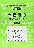 点描写 3 点対称 (思考力算数練習張シリーズ 18)