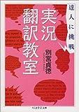 達人に挑戦 実況翻訳教室 (ちくま学芸文庫)
