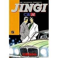 JINGI(仁義) 14 (ヤングチャンピオン・コミックス)