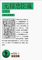 元禄忠臣蔵 下 (岩波文庫 緑 101-2)