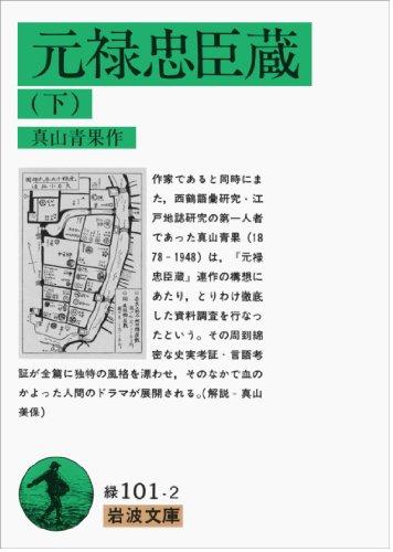 元禄忠臣蔵 下 (岩波文庫 緑 101-2)の詳細を見る