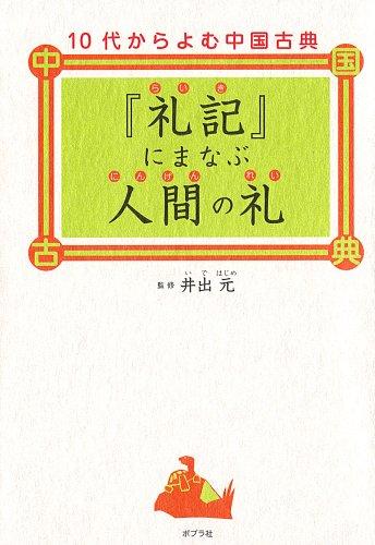 『礼記』にまなぶ人間の礼 (10代からよむ中国古典)の詳細を見る