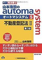 司法書士 山本浩司のautoma system (5) 不動産登記法(2) 第3版