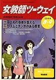 女教師ツーウェイ 2008年 09月号 [雑誌]