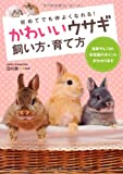 かわいいウサギ飼い方・育て方