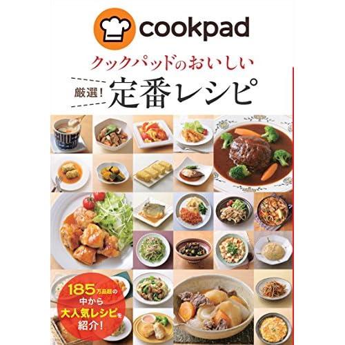 クックパッドのおいしい厳選!定番レシピ クックパッドのおいしい厳選!レシピ