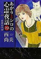 あかりとシロの心霊夜話 黄泉の学舎 19 (LGAコミックス)