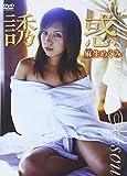 誘惑[DVD]
