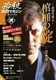必殺DVDマガジン 仕事人ファイル 2ndシーズン 弐 必殺仕置人 棺桶の錠 (T☆1 ブランチMOOK)
