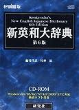 EPWING版 CD-ROM 新英和大辞典<第6版> (<CDーROM>(Win版))