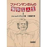 ファインマンさんの愉快な人生 (1)
