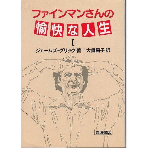 ファインマンさんの愉快な人生 (1)の詳細を見る