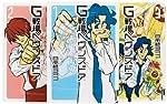 G戦場ヘヴンズドア 全3巻 完結セット (IKKI COMICS)
