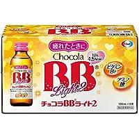 [指定医薬部外品] エーザイ チョコラBB ライト2 100mL×10本 (ボール)