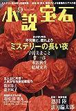 小説宝石 2018年 09 月号 [雑誌]