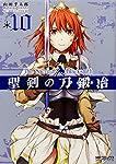 聖剣の刀鍛冶 10 (MFコミックス アライブシリーズ)