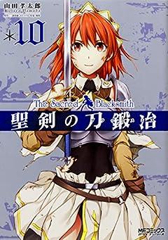 聖剣の刀鍛冶の最新刊