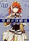 聖剣の刀鍛冶 第10巻