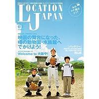 Location Japan (ロケーション ジャパン) 2007年 04月号 [雑誌]