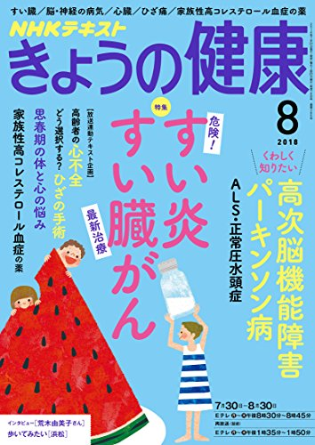 NHKきょうの健康 2018年 08 月号 [雑誌]
