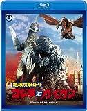 地球攻撃命令 ゴジラ対ガイガン 【60周年記念版】 [Blu-ray]