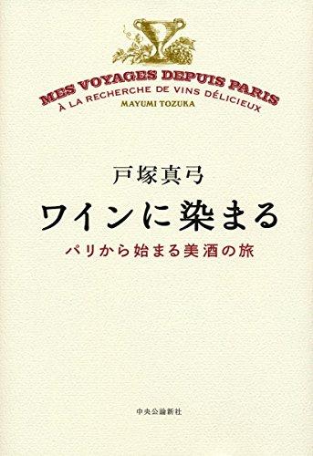 ワインに染まる - パリから始まる美酒の旅 (単行本)