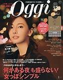 Oggi(オッジ) 2017年 12 月号 [雑誌]