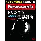 Newsweek (ニューズウィーク日本版) 2017年 1/17 号 [トランプと世界経済]