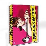 日本ドラマ、奥様は、取り扱い注意, 綾瀬はるか/広末涼子6枚組DVDボックスディスク