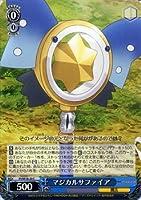 ヴァイスシュヴァルツ マジカルサファイア コモン PI/SE18-20-C 【Fate/kaleid liner プリズマ☆イリヤ】