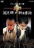 死闘 渡辺明 対 羽生善治〜ドキュメント竜王戦〜 [DVD]