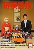 将棋世界 2011年 10月号 [雑誌]