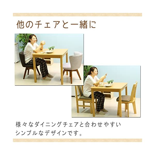 不二貿易 ダイニング テーブル モルト 93003の紹介画像5