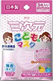 【お徳用 3 セット】 三次元こども用マスク ピンク 3枚入×3セット