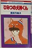 ひみつの犬神くん / 桑田 乃梨子 のシリーズ情報を見る