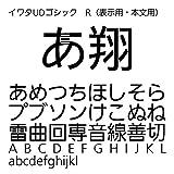イワタUDゴシックR(表示用・本文用) TrueType Font for Windows [ダウンロード]