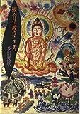 観音仏教のこころ