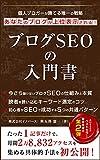 ブログSEOの入門書個人ブロガーが勝てる唯一の戦略 ブログの成功技術ブログ記事の書き方究極のガイドブック