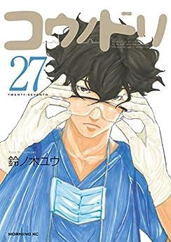 [鈴ノ木ユウ]のコウノドリ(27) (モーニングコミックス)