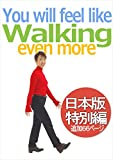You will feel like Walking even more (日本版) あなたはもっともっと歩きたくなる