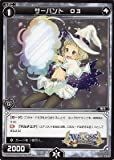WIXOSS-ウィクロス-/WX18-AS11 サーバント O3
