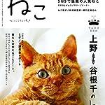 ねこ 2018年2月号 Vol.105