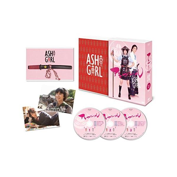 アシガール DVD BOXの紹介画像4