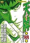 天牌 麻雀飛龍伝説 第88巻