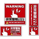 セキュリティーステッカー 「非常警報システム設置店」 3種セット OS-194