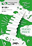 ピアノピースPP1749 寄り酔い / 和ぬか (ピアノソロ・ピアノ&ヴォーカル)~動画投稿アプリ『TikTok』より (PIANO PIECE SERIES)